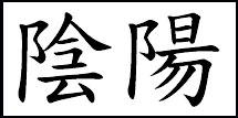 Idéogramme Yin Yang
